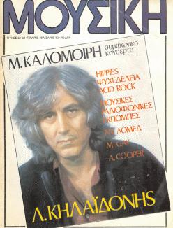 mousiki-t-62-63-1