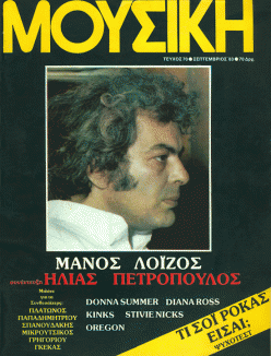 mousiki_70