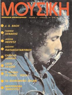 mousiki-t-5-1