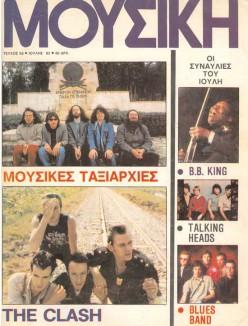 mousiki-t-56-1