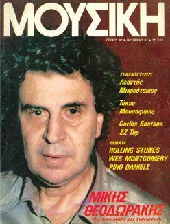 mousiki-t,-47-1